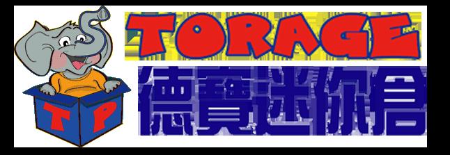 德寶迷你倉  T P Storage Ltd